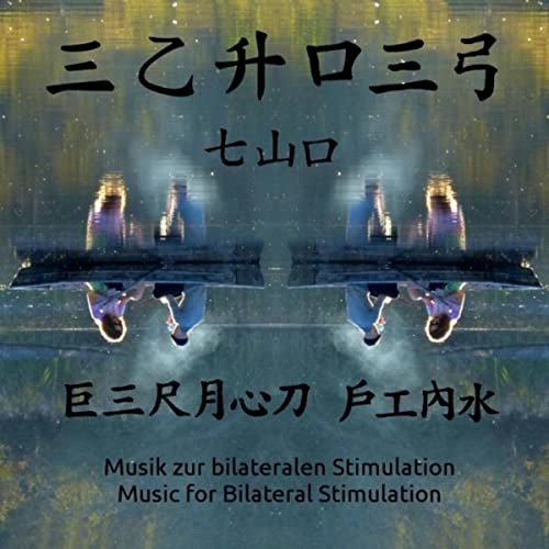 bilateral music by Gerald Pink